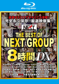 THE BEST OF NEXT GROUP 8時間DX